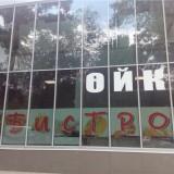 Ойка))
