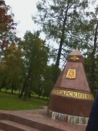 гусарский полк, окраина села