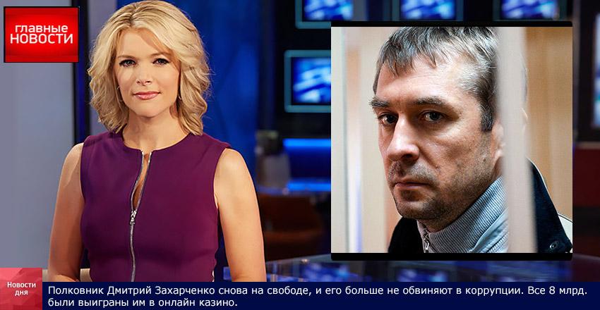 Полковник захарченко казино охотник за головами музыка казино